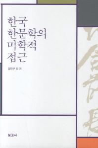 한국한문학의 미학적 접근