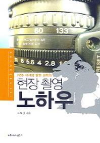 KBS 이재경 촬영 감독의 현장 촬영 노하우