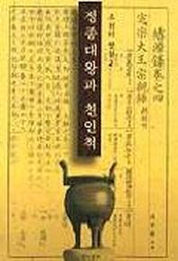 정종대왕과 친인척(조선의 왕실 2)