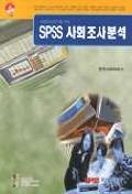 SPSS 사회조사분석(사회조사전문가를위한)(S/W포함)