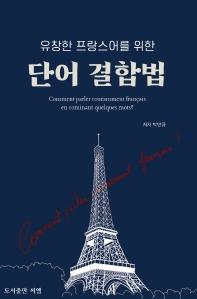 유창한 프랑스어를 위한 단어 결합법