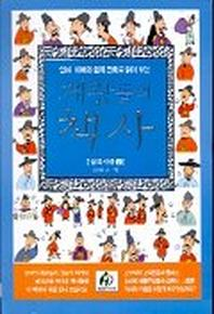 제왕들의 책사(삼국시대 2)