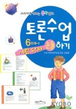 어린왕자(교과서에 나오는 동화읽고 토론수업하기 6단계-1)