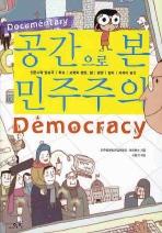 공간으로 본 민주주의