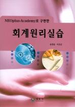 NEOPLUS-ACADEMY로 구현한 회계원리실습