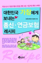 대한민국 가장에게 보내는 종신 연금보험 레시피
