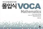 미국 교과서를 쉽게 보기 위한 몰입식 VOCA(MATHEMATICS)