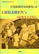 UNDERSTANDING OF CHILDREN S SPELLING