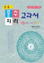 정통 풍수지리 교과서. 3