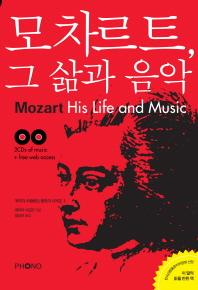 모차르트 그 삶과 음악