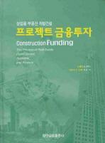 프로젝트 금융투자