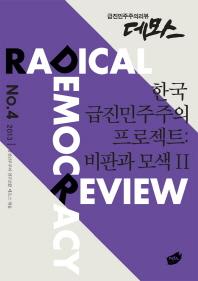 한국 급진민주주의 프로젝트: 비판과 모색. 2