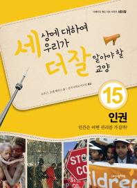세상에 대하여 우리가 더 잘 알아야 할 교양. 15: 인권 인간은 어떤 권리를 가질까?