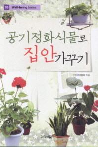 공기 정화식물로 집안 가꾸기