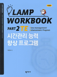 Lamp Workbook Part 2 TE: 시간관리 능력 향상 프로그램(학생용)