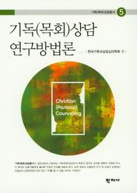 기독(목회)상담 연구방법론