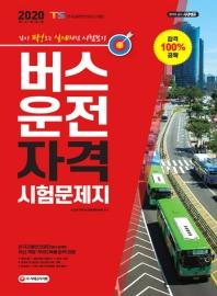 버스운전자격 시험문제지(2020)(8절)