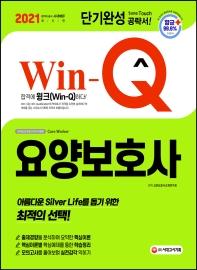 Win-Q 요양보호사 단기완성(2021)