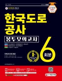 All-New 한국도로공사 봉투모의고사 6회분(2021)