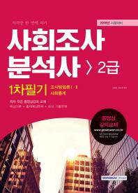 사회조사분석사 2급 1차필기(2018)