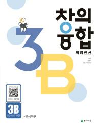 창의융합 빅터연산 3B(초2~초3 수준)(2021)
