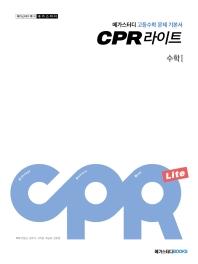 메가스터디 CPR 라이트 고등 수학1 문제 기본서(2021)