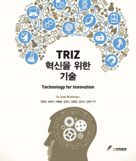 TRIZ 혁신을 위한 기술