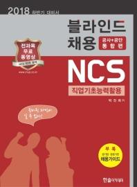 NCS 직업기초능력활용: 블라인드채용(공사+공단 통합편)(2018)