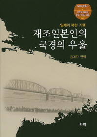재조일본인의 국경의 우울