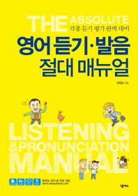 영어 듣기 발음 절대 매뉴얼