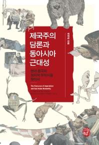 제국주의 담론과 동아시아 근대성