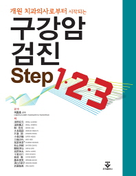 개원 치과의사로부터 시작되는 구강암검진 Step 1 2 3