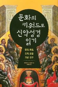 문화의 키워드로 신약성경 읽기