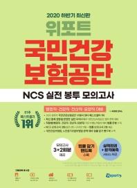 위포트 국민건강보험공단 NCS 실전 봉투 모의고사(2020 하반기)
