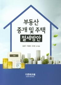 부동산 중개 및 주택 절세방안