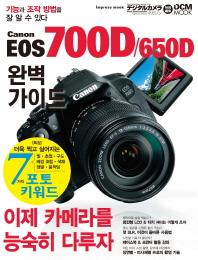캐논 EOS 700D 650D 완벽가이드