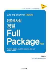 민준호사회 경찰 Full Package 특강