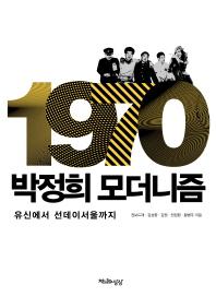 1970 박정희 모더니즘