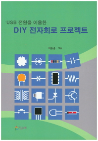 USB 전원을 이용한 DIY 전자회로 프로젝트