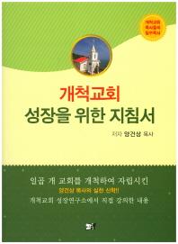 개척교회 성장을 위한 지침서