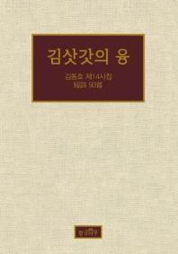 김삿갓의 융