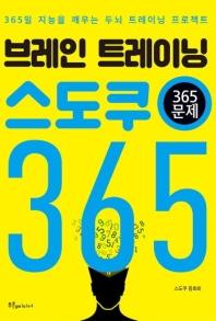 브레인 트레이닝 스도쿠 365(365문제)