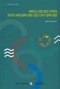 베트남 산업 발전 전략과 한국의 베트남에 대한 산업 ODA 정책 방향