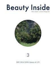 뷰티 인사이드(Beauty Inside)(Vol. 3)