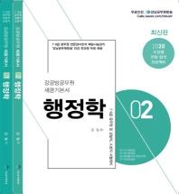 강공방 공무원 행정학 세쿰 기본서(2020)