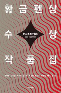 한국추리문학상 황금펜상 수상작품집: 2007-2020 특별판