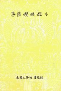 한글대장경 160 경집부10 보살영락경 외 (菩薩瓔珞經 外)