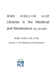 중세와르네상스시대 도서관Libraries in the Medieval and Renaissance