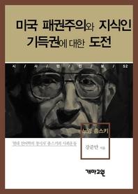 노엄 촘스키 - 미국 패권주의와 지식인 기득권에 대한 도전(시사만인보 052)