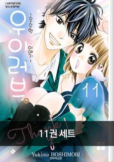 우이 러브 -순수한 사랑 이야기- 11권 세트